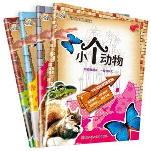 我的动物朋友--幼儿动物百科系列(全4册):大个动物,农场动物,我的宠物,小个动物(赠送35张动物贴纸)  适合0-6岁
