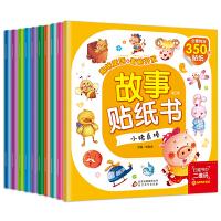 故事贴纸书(全10册) 全套包含350张贴纸 40个好习惯故事 智力开发贴纸游戏