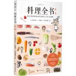 料理全书(新版)