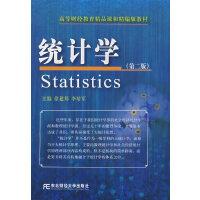 统计学 徐建邦,李培军 9787810848510 东北财经大学出版社