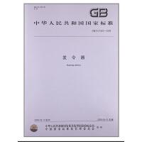 发令器GB/T 21502-2008