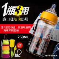 玻璃奶瓶 宽口径新生婴儿0-3-6-18-36个月防摔宝宝奶瓶a214