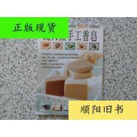 【二手旧书9成新】纯天然手工香皂 /请阅图 请阅图
