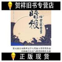 【二手旧书9成新】暗杀丰臣秀吉 /(日)冈田秀文 华文出版