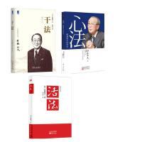 活法+干法+心法(共3册)稻盛和夫的人生哲学 企业管理市场营销书籍 影响力 定位 阿米巴经营 管理方面的书籍