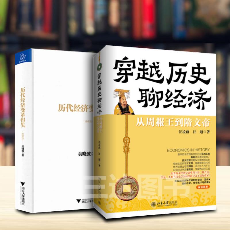 共2册 穿越历史聊经济(从周赧王到隋文帝)+历代经济变革得失(典藏版)图片