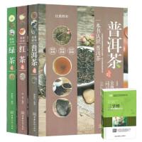 *畅销书籍* 品鉴系列(全3册)茶文化 红茶+绿茶+普洱茶+三字经