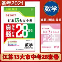 2020江苏13大市中考28套真题卷数学苏教版搭5年中考3年模拟中考试题分类精粹