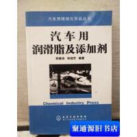 【旧书二手书9成新】汽车用润滑脂及添加剂 钟泰岗,钟淑芳编著 化学工业出版社