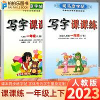 司马彦字帖一年级上册下册写字课课练语文人教版2册
