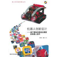 【二手书8成新】机器人创新设计-基于慧鱼创意组合模型的机器人制作- 景维华 曹双 清华大学