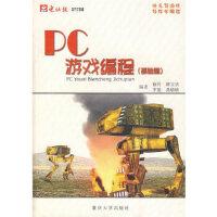 【新书店正版】 PC游戏编程(基础篇) 徐丹 重庆大学出版社 9787562427766