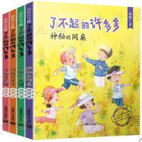 了不起的许多多系列/彩绘注音版 共4册 神秘的同桌/小猪手电筒/闪亮的日子/飞来的礼物 7-8-9岁 1-2小学低年级课