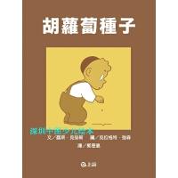 少儿绘本】原装正版《胡萝卜种子》港台进口繁体儿童图书