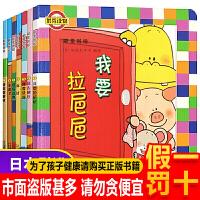 噼里啪啦系列全套7册噼里啪啦立体玩具书翻翻书0-3-6岁我要拉粑粑婴幼儿绘本0-3岁行为习惯教养绘本翻翻书婴儿早教书籍0