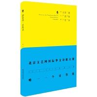 游仙诗・自然史(第二届国际华文诗歌奖诗作一等奖)