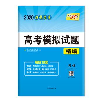 天利38套 2020好题速递 高考模拟试题精编 精炼18套--英语