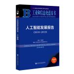 工业和信息化蓝皮书:人工智能发展报告(2018~2019)