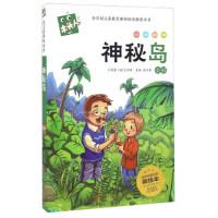 神秘岛(全彩 必读名著注音美绘本)/木头人