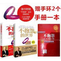 不抱怨的世界1+2全套 全集 共2册 赠紫手环+21天实践手册 成功励志 唐骏推荐书籍