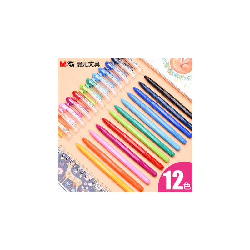 【12支包邮】晨光文具彩色中性笔AGP62403手账水笔12色新流星