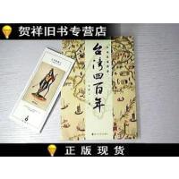 【二手正版9成新现货】许倬云说历史:台湾四百年 /许倬云 著 浙江人民出版社