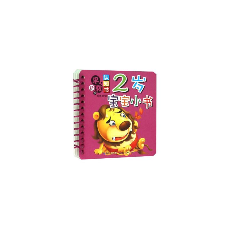 认物品卡片日常用品圈圈书婴幼儿撕不烂儿童早教书玩具0-1-2-3岁宝宝看图识字卡片益智故事书图书籍