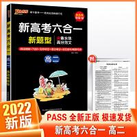 2020版pass绿卡图书周秘计划新高考六合一高二英语完形填空与阅读理解7选5语法填空读后续写概要写作 高二英语新题型