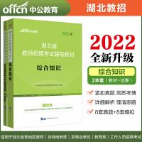 中公2019湖北省教师招聘考试用书 教育理论综合知识 教材+历年真题标准预测试卷 2本套