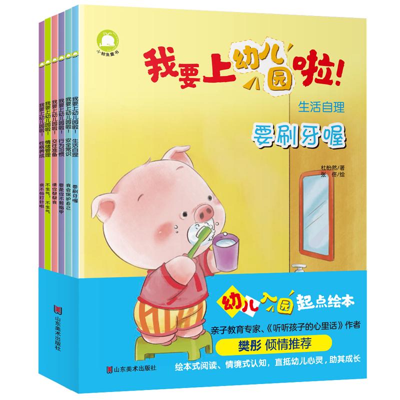 我要上幼儿园啦全6册3~6岁宝宝启蒙认知好习惯养成绘本幼儿园宝宝情商管理行为管理性格养成安全常识绘本幼儿入园准备绘本