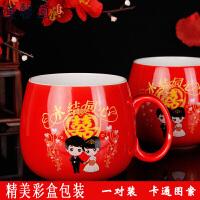 汉馨堂 敬茶杯 结婚喜碗套装 中式杯子婚庆用品对碗 红色创意陶瓷马克杯新人礼物 一对装