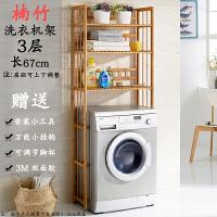 洗衣机马桶上面的架子置物架阳台柜厕所滚筒波轮收纳落地多功能架