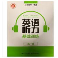 华师 从容高考一本通 高中英语训练 英语听力基础训练 高一B