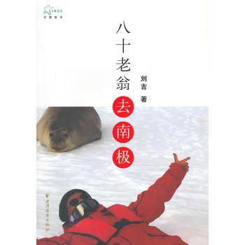 八十老翁去南极 刘吉 上海远东出版社 正版书籍!好评联系客服优惠!谢谢!