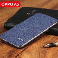 优品 OPPOA5手机壳a5保护套oppo皮套翻盖式opa硅胶软套0PP0全包边oppa保护套