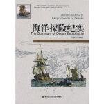 【旧书二手书9成新】海洋探险纪实 刘安国著 9787811332230 哈尔滨工程大学出版社