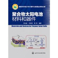 【二手旧书9成新】聚合物太阳电池材料和器件 李永舫,何有军,周伟 9787122168900 化学工业出版社