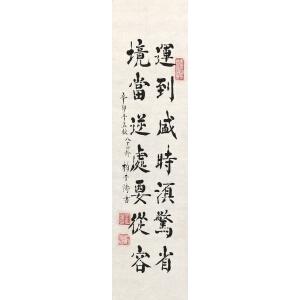 当代实力书法家柏世涛  保真书法 029【运到盛时须警省  】61*16cm.纸本软片,品如图。