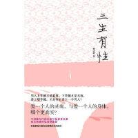 三生有性 费洛蒙 江苏凤凰出版社 9787807296591