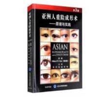 亚洲人重睑成形术――原理与实践