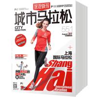 旅游新报马拉松2018年全年杂志订阅 4月起订