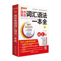 包邮PASS绿卡图书高中英语词汇语法一本全语法篇+词汇篇第7次修订 高中常用英语工具书