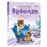 亲近奇妙大自然 生活卷 小冰熊 (注音版) 张冲 9787556095896 长江少年儿童出版社 新华书店 品质保障