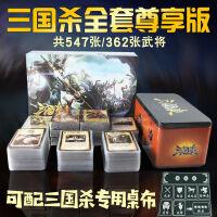 三国杀尊享版全套正版界限突破标准版一将成名武将国战游戏卡牌sp