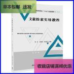 【二手旧书8成新】{包邮}文献检索实用教程 /姚洁;黄建琼;陈章