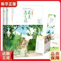 【新�A自�I】最美遇�你 插�D珍藏版(2��),百花洲文�出版社,�西爵