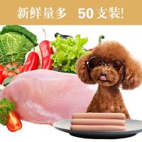 狗狗零食大礼包狗吃的香肠金毛泰迪比熊火腿肠幼犬宠物150支整箱