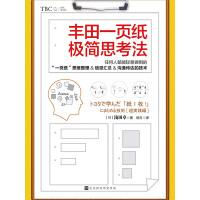 丰田一页纸极简思考法