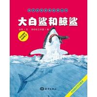海洋动物探秘故事丛书――大白鲨和鲸鲨