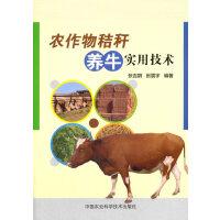 农作物秸秆养牛实用技术